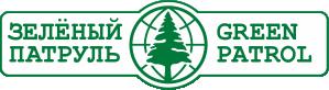 Картинки по запросу зеленый патруль
